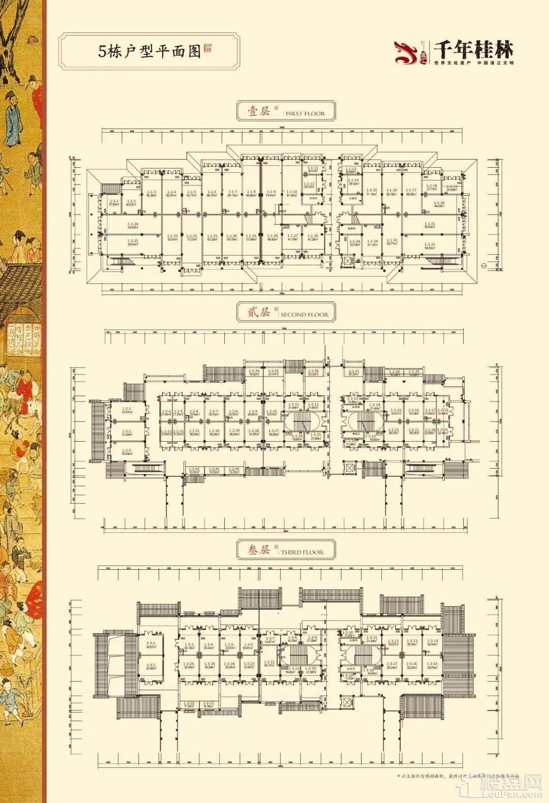 5栋户型平面图1