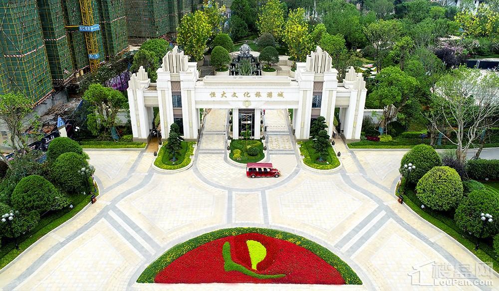 长沙恒大文化旅游城实景图