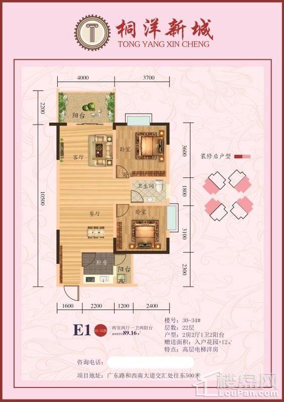 E1 两房89.16