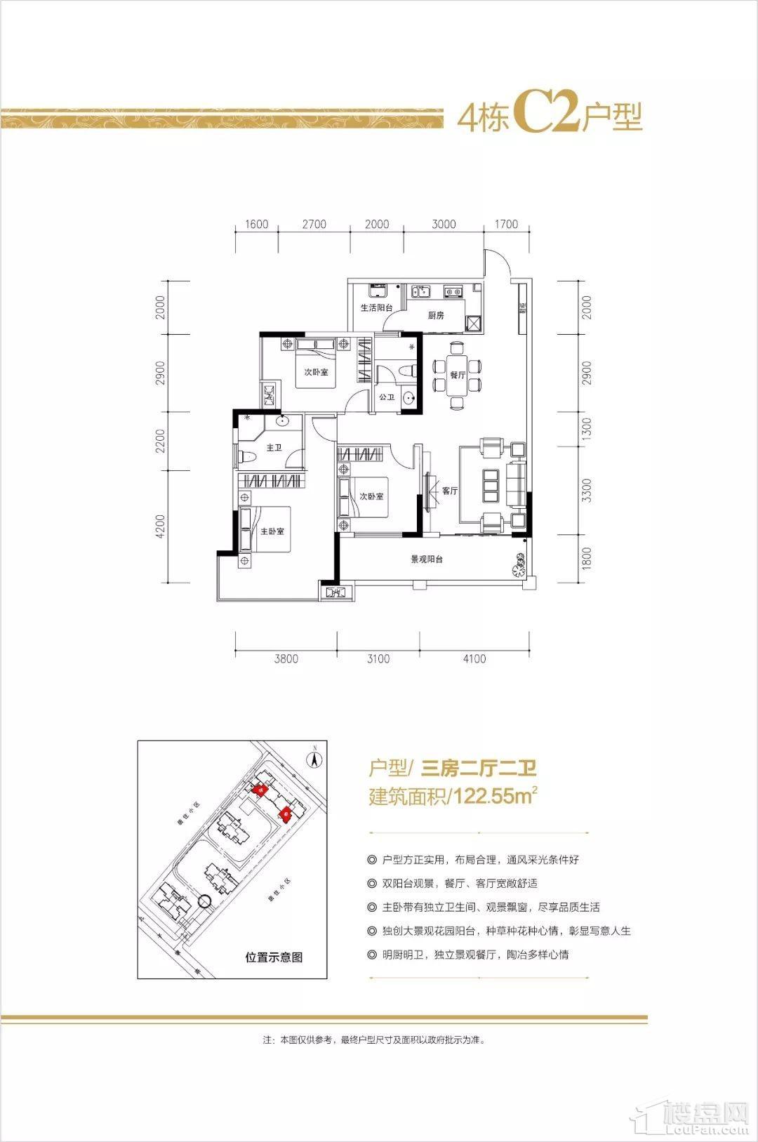 鸿涛名邸4栋C2户型
