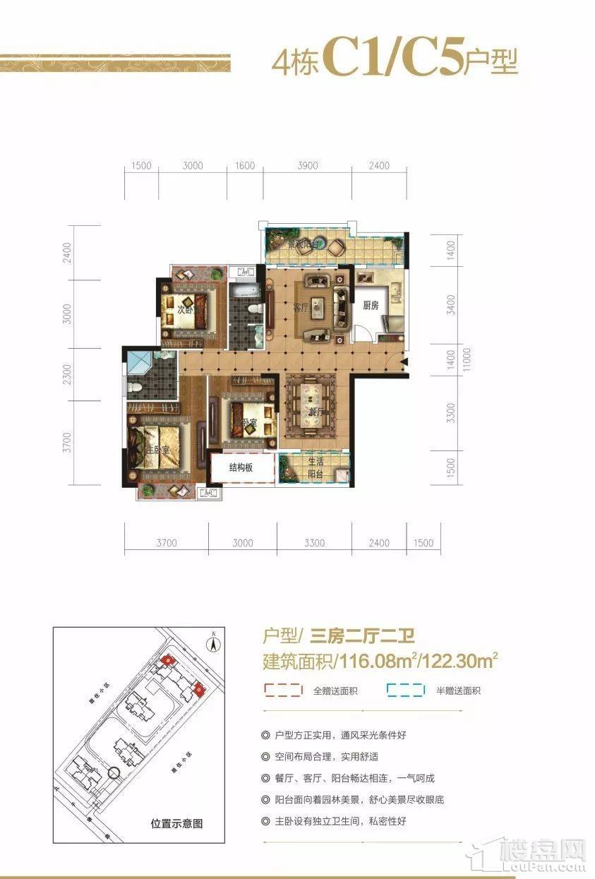 鸿涛名邸4栋C1/C5户型