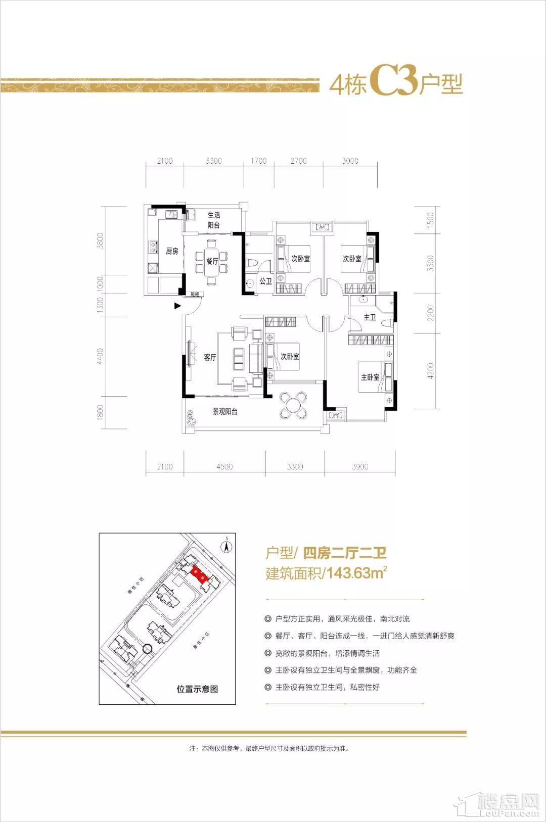 鸿涛名邸4栋C3户型