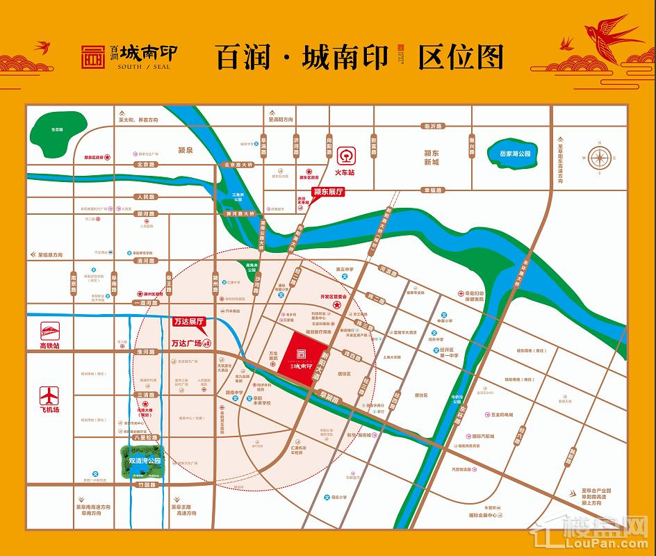 百润·城南印位置图