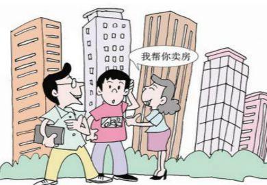 业主委托中介卖房需要注意哪些问题?