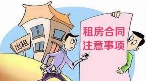 房屋租赁合同相关信息