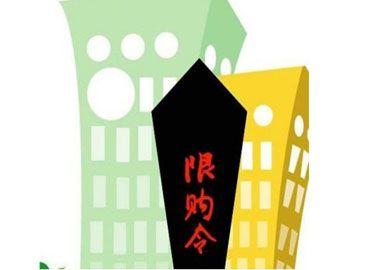 广州购房资格办理条件和政策是什么