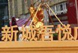 新城吾悦广场2期截止1月23日剩余69套