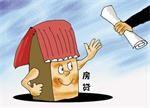 重庆贷款人年龄和贷款年限增至75年