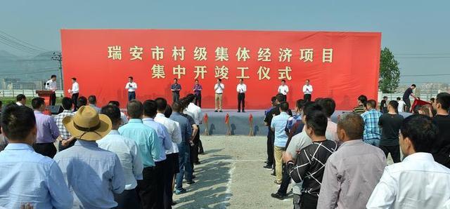 358个村级集体经济项目集中开竣工