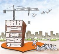 棚户区危房改造要怎么做