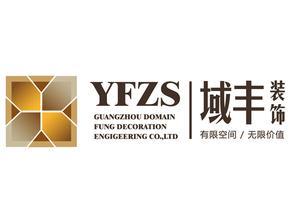广州域丰装饰工程有限公司佛山分公司(南海