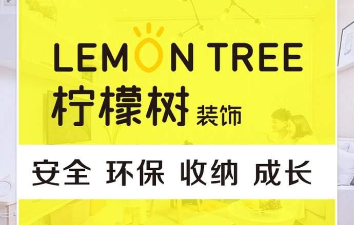 柠檬树装饰萧山店