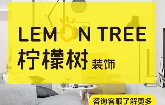 柠檬树装饰余杭店