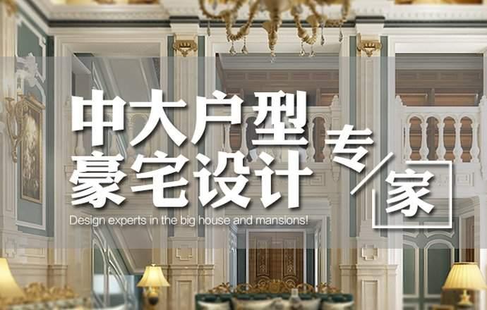 惠州名雕高端家装
