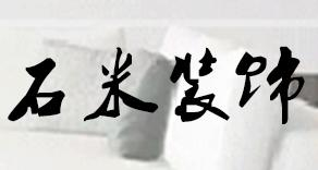 温州石米网络科技有限公司