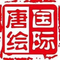 唐绘国际装饰公司