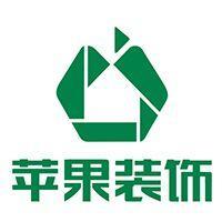 岳阳苹果装饰工程设计有限公司