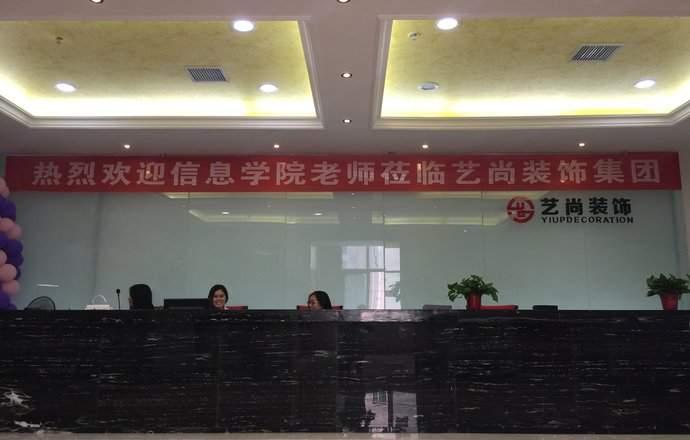 河南艺尚建筑装饰工程有限公司