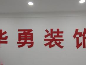 河南华勇装饰工程有限公司
