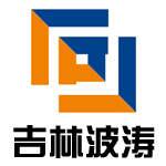 吉林波涛装饰装潢工程有限公司