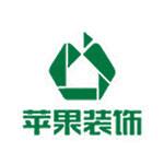 赣州苹果装饰设计工程有限公司