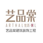 赣州市艺品棠建筑装饰工程有限公司