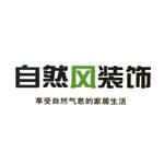 淮安市自然風裝飾工程有限公司