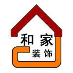 淮安市和家裝飾工程有限公司