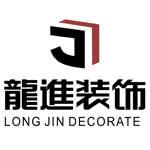 龍巖市龍進裝飾設計工程有限公司