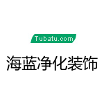 滨州海蓝净化装饰工程有限公司