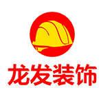 滨州龙发装饰工程有限公司