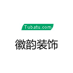 滨州市徽韵装饰工程有限公司
