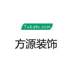 阳谷方源装饰工程有限公司