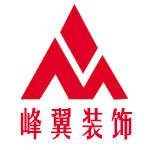 海南峰翼装饰工程设计有限公司