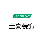 贵港市土豪装饰有限公司