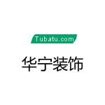 广州市华宁装饰工程有限公司
