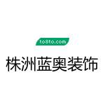 株洲蓝奥装饰有限公司
