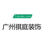 广州祺庭装饰工程有限公司