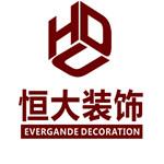 湘潭市恒大装饰设计工程有限公司