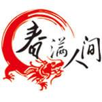 湘乡市春满人间装饰有限公司
