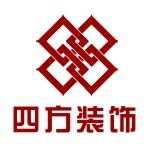 滁州市四方艺术装饰有限公司