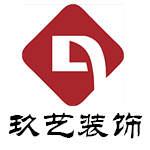 滁州玖艺装饰有限公司