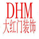 滁州市大红门装饰工程有限公司