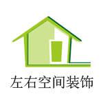 贵州左右空间装饰工程有限公司