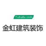 浠水县金虹建筑装饰有限公司