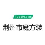 荆州市魔方装饰工程有限公司
