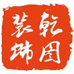 河南乾图装饰工程有限公司
