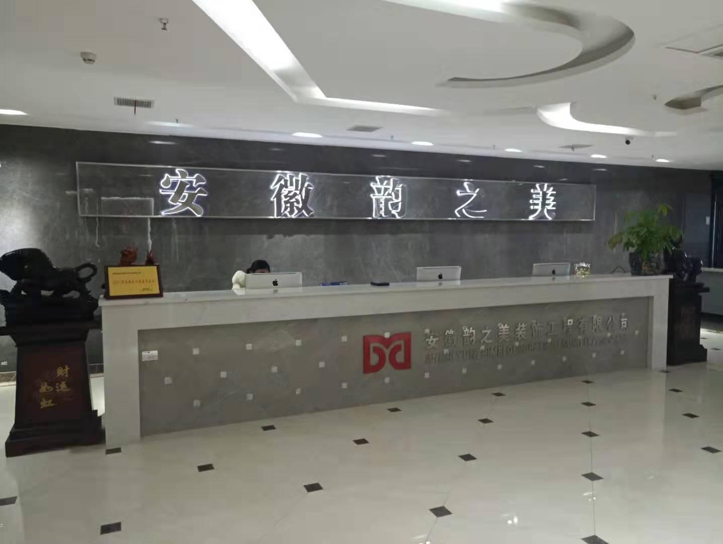 安徽韵之美装饰工程有限公司