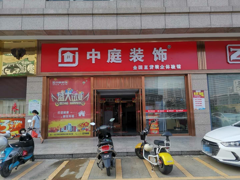 湛江中庭装饰设计工程有限公司