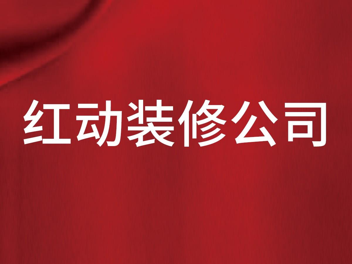 红动装修公司
